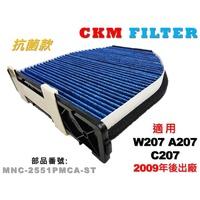 【CKM】賓士 BENZ W207 A207 C207 抗菌 抗敏 PM2.5 活性碳 靜電濾網 空氣濾網 冷氣 粉塵