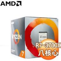 AMD Ryzen 7 3700X 八核心處理器《3.6GHz/36M/65W/AM4》