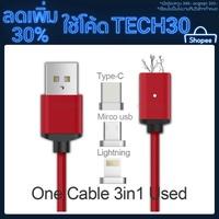 【โค้ด TECH30 ลด 30%】USB/Lightning 3IN1 Magnetic Cable USB-C Type-C Fast Charge Adapter Magnet Cable