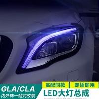專用于賓士benzGLA200大燈總成一抹藍日行鹵素燈透鏡CLA大燈LED燈改裝