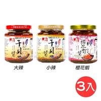(免運)澎湖名產 XO干貝醬3入組  櫻花蝦醬  千御國際