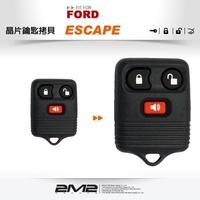 【2M2晶片鑰匙】FORD ESCAPE 福特遙控器 小遙控新增 遙控器配製 單純遙控器拷貝