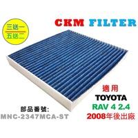 【CKM】豐田 TOYOTA RAV4 RAV 4 2.4 08- 抗菌 抗敏 無毒 靜電濾網 活性碳冷氣濾網 空氣濾網
