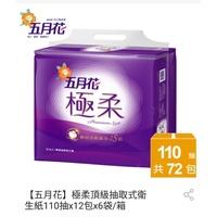 🔥特價免運【五月花】極柔頂級抽取式衛生紙110抽x12包x6袋/箱