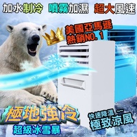 免運費【迷你桌上型 空調涼風扇】空調扇 水冷扇 冷風扇 涼風扇 降溫神器 噴霧加濕功能 小風扇 冷風機 迷你冷氣機
