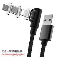 萬核 第六代磁吸充電線彎頭QC3.0雙面傳輸充電線 超強盲吸3A磁吸頭USB to蘋果安卓Type C 數據線