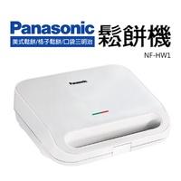 【Panasonic 國際牌】 鬆餅機 NF-HW1