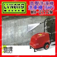 【綠能倉庫】【物理】高壓洗淨機 WH-2112M 高壓洗車機 5HP 高壓清洗機 高壓噴槍 噴霧系統 (桃園)