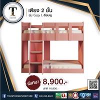 เตียง 2 ชั้นรุ่น Cozy L (สีชมพู)