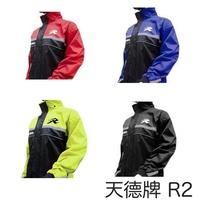 天德 TENDER 黑 天德牌雨衣 新R2終極完美版 雨衣兩件式 隱藏式鞋套 3M反光條 R2 - 黑