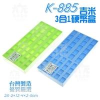 【九元生活百貨】K-885 吉米3合1硬幣盒 綜合硬幣收納盒 硬幣整理盒