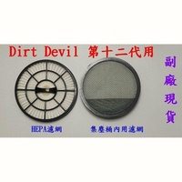 dirt devil 第十二代 適用 HEPA濾網  集塵桶濾網  吸頭 直管 金屬管 吸塵機耗材 吸塵器配件【副廠 】
