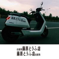 ✈小牛 小龜王電動車貼紙 個性貼紙 摩托車拉花 藤原豆腐店貼紙