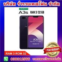 OPPO A3Sเครื่องศูนย์ไทย ไม่ล็อคซิมใส่ได้ทุกเครือข่าย