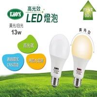 【超值20入組】 KAO'S高光效13W廣角節能LED燈泡(白光/黃光)