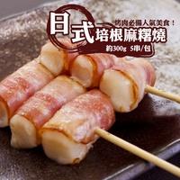 烤肉趣日式培根麻糬燒15捲