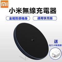 小米 MI 無線充 無線充電盤 快充 充電板 QI無線快充  10W max快充版小米  mix3 iPhone X適用