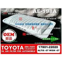 【HL】豐田 TOYOTA ALTIS WISH ~07年 正廠型 OEM 綠棉 引擎 濾網 空氣芯 空氣濾芯 空氣濾網