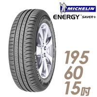 【米其林】SAVER+ 省油耐磨輪胎_195/60/15(SAVER+) (適用於Sentra等車型)