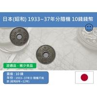 (硬幣-流通品) 日本-昭和 1933~1937年分隨機不挑款 中孔10錢錢幣