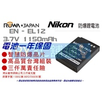 3C舖通 NIKON 相機鋰電池 EN-EL12 S9200 S9300 P330 P340 AW120 AW130 S9900 ENEL12