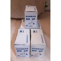 士林電機 無熔絲斷路器 2P全規格 無熔絲開關 BH系列 30A 50A出清品 出清 無熔線斷路器