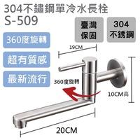 304不銹鋼自由栓 自由栓 出水管可動 不銹鋼冷水龍頭 冷水長栓 冷水自由栓 水龍頭 304不銹鋼 不銹鋼龍頭