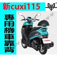 【MOT摩改】NEW CUXI 115 靠背 新 CUXI 115 機車椅背 後靠背 摩托車靠背 靠背含支架