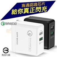 極速快充USB電源供應器 QC 3.0 快速充電器 USB充電器 快充充電頭 閃充 手機平板 變壓器 QC3.0