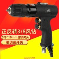 百馬BM-10A槍式3/8風鉆 氣動鉆孔機 可調速風槍鉆10mm攪拌機