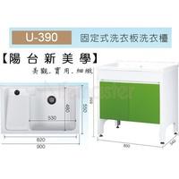【生活智慧家】固定式洗衣板洗衣台U-390/U-305洗衣槽90CM (台製人造石,檢驗合格) ☎限時超低價