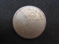 เหรียญ 1 บาท ด้านหลังเรือสุพรรณหงส์ พ.ศ. 2520