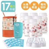 DL17件組 玻璃奶瓶套組寬口240ml 母乳儲存瓶(台灣製)【A10023】可銜接AVENT 貝瑞克吸乳器