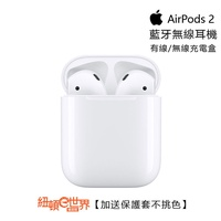 【現貨熱銷!】Apple AirPods 2 第二代 AirPods 藍牙無線耳機 有線/無線充電盒(加送保護套)