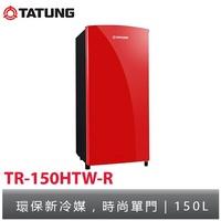 TATUNG大同 150L單門冰箱-夢幻紅/TR-150HTW-R