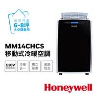 【福利機】Honeywell 移動式 冷暖空調 MM14CHCS