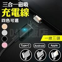 2.4A 三合一磁吸線【一線三頭】磁吸充電線 磁吸傳輸線 磁吸快充線 磁力線 Iphone 安卓 Micro USB Type-c 充電線