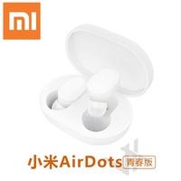 Xiaomi/小米 耳機 藍牙耳機 小米藍牙耳機 AirDots青春版 雙耳 運動耳機運動藍牙耳機無線耳機