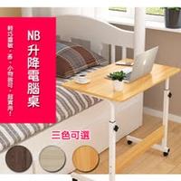 NB升降電腦桌(三色可選)-1入