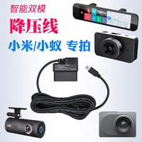 Little Ant Rice Home 70 mai Xiaomi Intelligent CarLog Special OBD buck line parking monitoring power