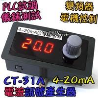 電流源【TopDIY】CT-31A 電流 訊號產生器 信號 恆流源 V2 發生器 信號源 4-20mA 控制器 訊號源