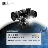 R8L 錄得清 DB-1 雙捷龍 前後雙錄 機車行車記錄器 F1.9大光圈 IP65防塵防水 SONY星光級鏡頭