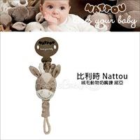 ✿蟲寶寶✿【比利時Nattou】歐洲30年領導品牌 絨毛動物奶嘴鍊 - 諾亞