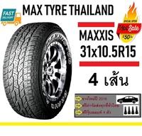 MAXXIS ยางรถยนต์ 31x10.5R15 รุ่น AT-700 4เส้น (ใหม่เอี่ยมปลายปี 2018)