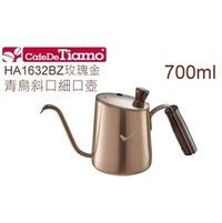 【咖啡大哥大】Tiamo HA1632BZ 玫瑰金 青鳥斜口細口壺 700ml 細口壺 HA1632 BZ 現貨