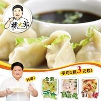 【標太郎】手工水餃_免運8包組(高麗菜口味35顆/打拋豬口味30顆)