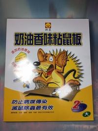 【八八八】e網購~【 興農 奶油香味粘鼠板 2片裝 大24.6*29.5CM】062345捕鼠器 捕鼠夾