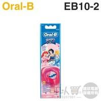 Oral-B 歐樂B ( EB10-2 ) 公主系列兒童刷頭【一組2入】圖案隨機-迪士尼公主