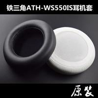 現貨★鐵三角ATH-WS550耳機套WS550IS 耳機皮套 頭戴耳套 海綿耳套 耳罩