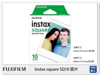 FUJIFILM 富士 Instax square SQ10 / SQ6 / SP3 方形 拍立得 底片